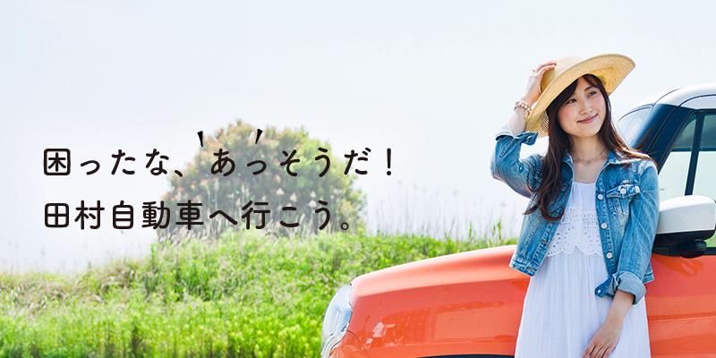 困ったな、あっそうだ!田村自動車へ行こう。