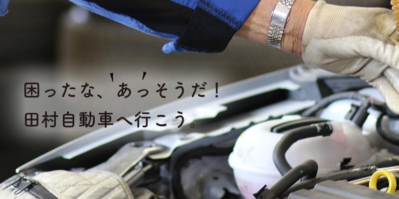 """""""マメ""""な自動車屋さん 株式会社田村自動車"""